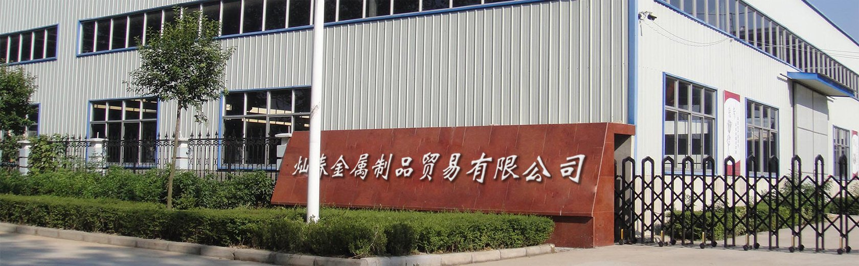 Shijiazhuang CanChun Metal Products Trade Co., Ltd
