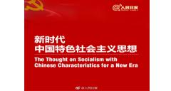 CHNIA DAILY and PEOPLE'S DAILY About The Thought on socialism with chinese characteristics for a new era